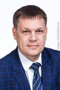 Юрист Екатеринбург