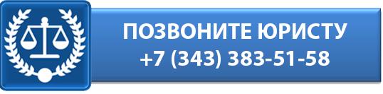 Юрист по взысканию расходов на детей в Екатеринбурге