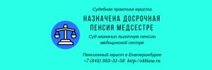 Назначена пенсия медсестре