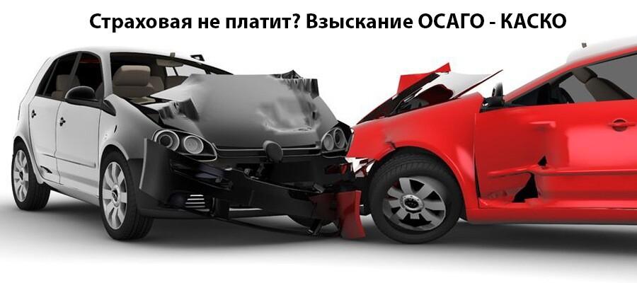 Автоюрист выплаты ОСАГО