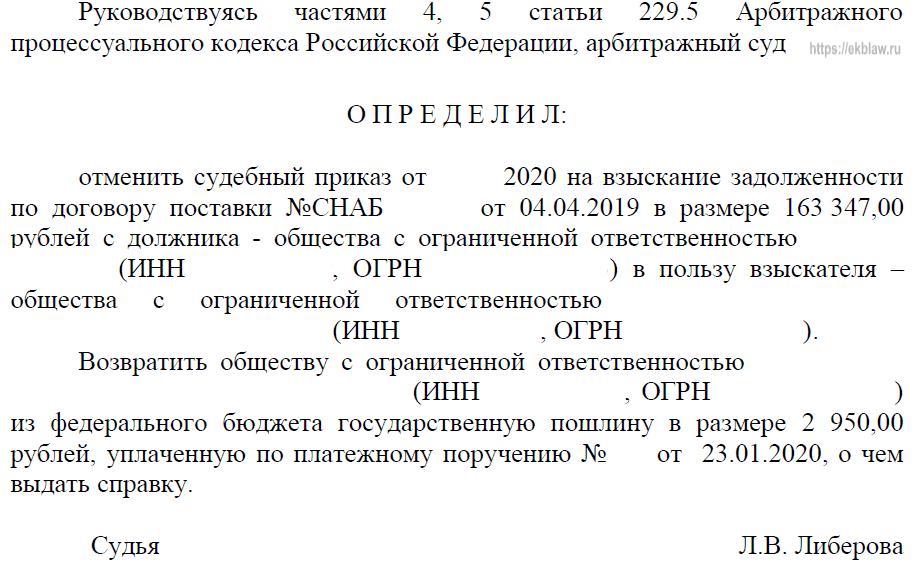 Определение арбитражного суда об отмене судебного приказа
