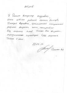 Отзывы юрист Немцев Дмитрий Сергеевич