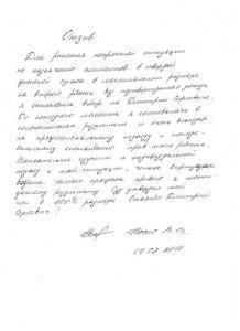 Отзыв об юристе Екатеринбург