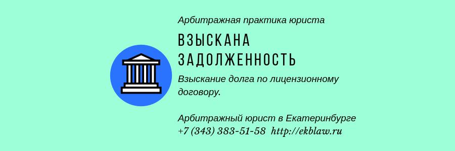 Долг по лицензионному договору