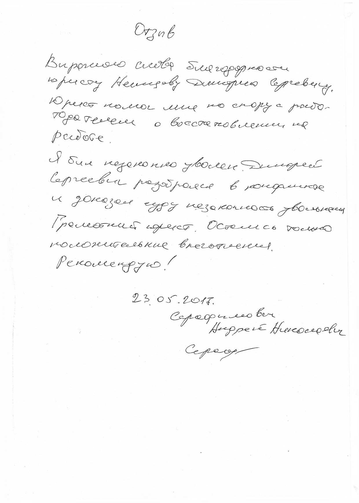 Отзыв об юристе Немцеве Д.С.