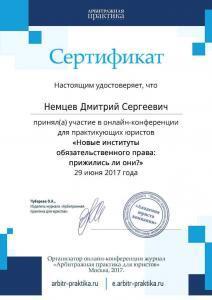 Арбитражный сертификат