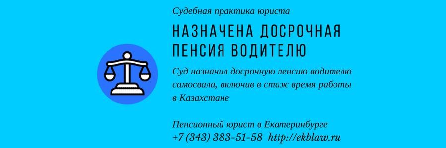 Досрочная пенсия водителю самосвала Казахстан