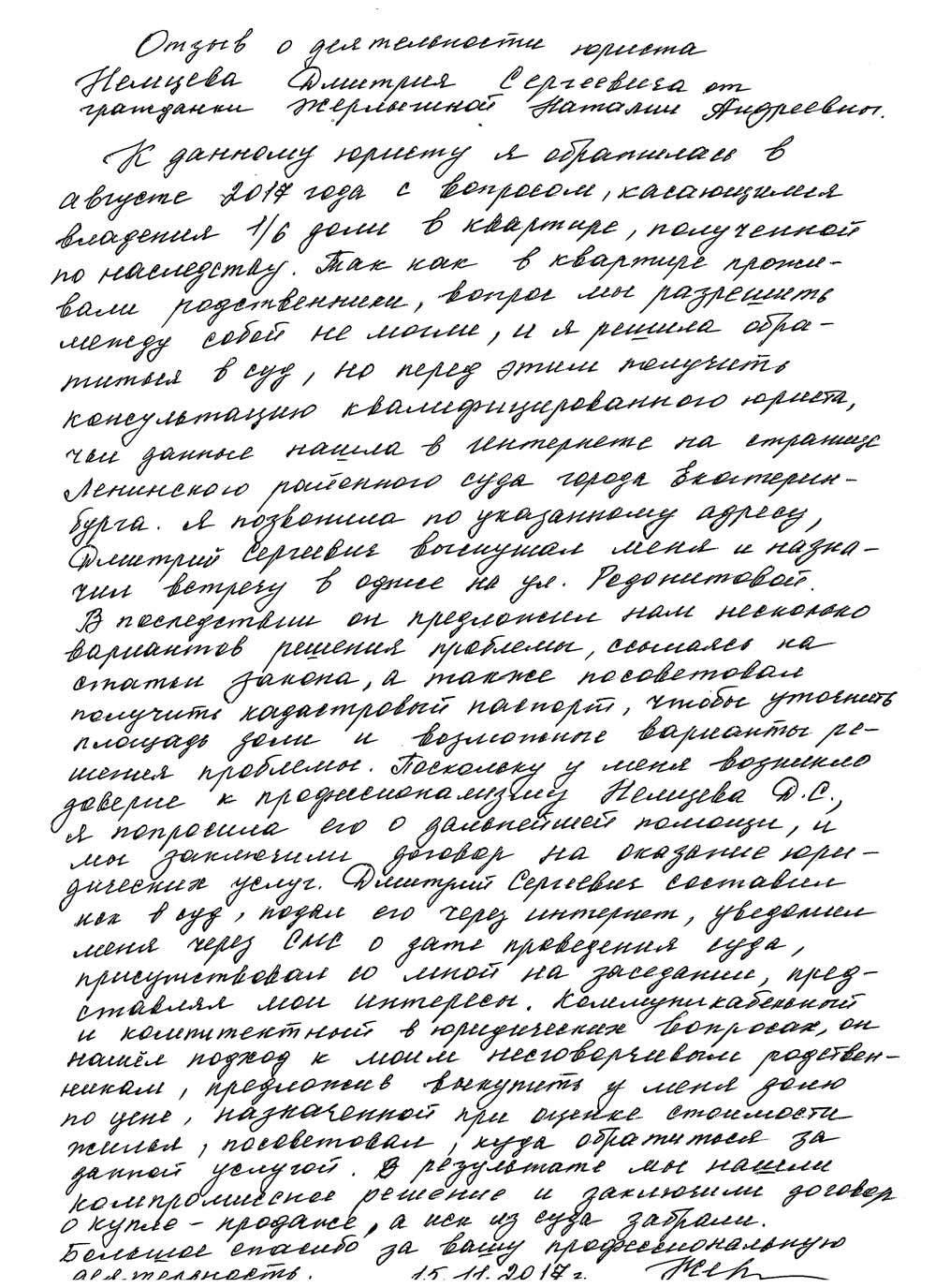 Отзыв об юристе Екатеринбурга