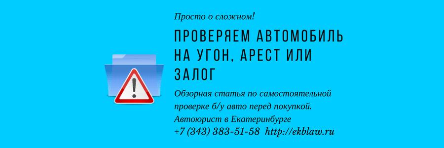 Как при покупке автомобиля проверить его на угон залог автосалоны москвы нива 4х4