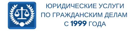 Юридические услуги Екатеринбург