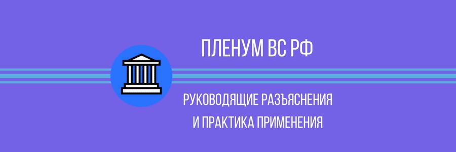 Постановление Пленума ВС РФ