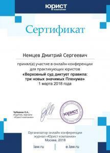 Сертификат по пленумам