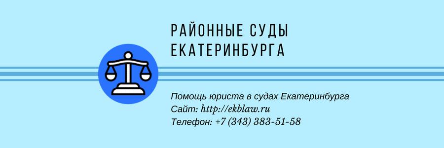 Районные суды Екатеринбурга