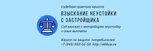 Взыскание неустойки за нарушение прав потребителя с застройщика