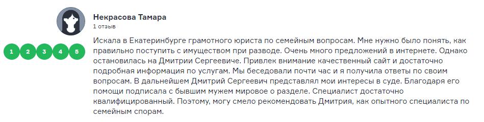 Юрист Екатеринбург отзыв