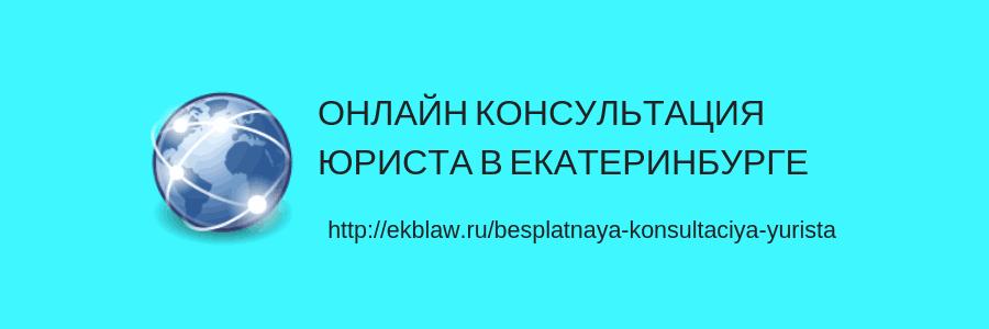 Консультация Юриста 💯 Бесплатно Онлайн в Екатеринбурге