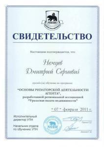 Учеба в Уральской Палате недвижимости