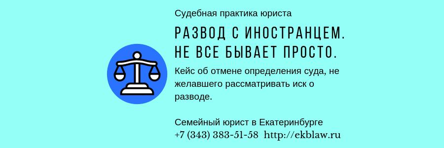 Развод с иностранцем в России