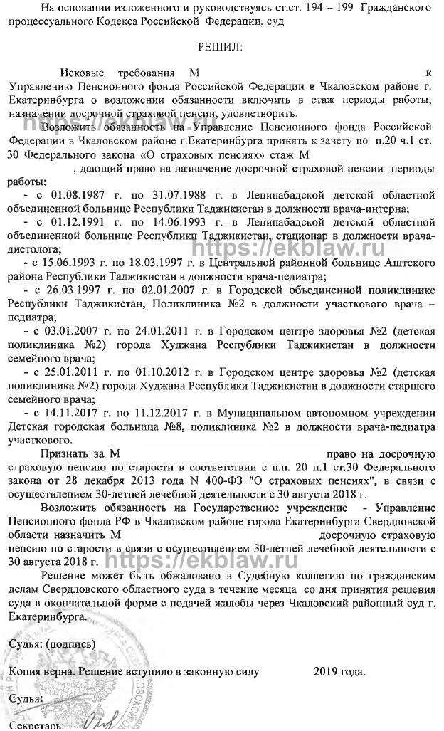 Досрочная пенсия Таджикистан