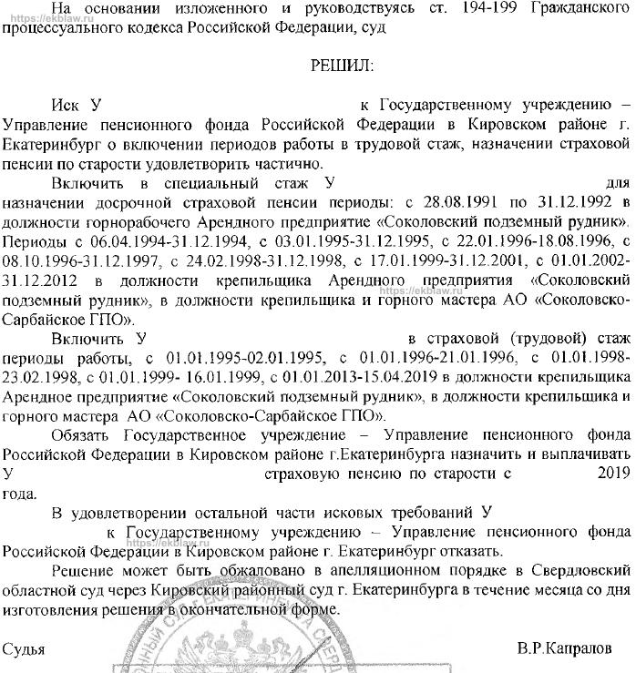Судебное решение о назначении досрочной пенсии за работу в шахте в Казахстане